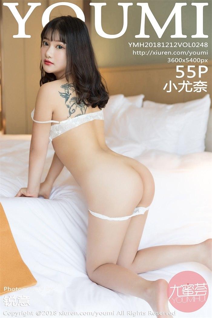 [YOUMI尤蜜荟]2018.12.12 VOL.248 小尤奈[55+1P/174M]